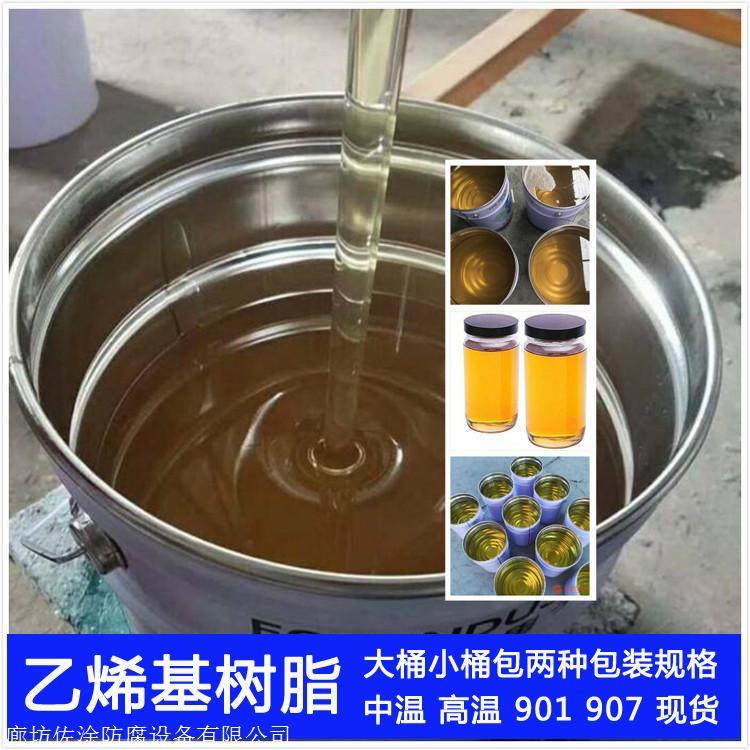 高分子乙烯基树脂 重防腐耐强酸碱树脂涂料