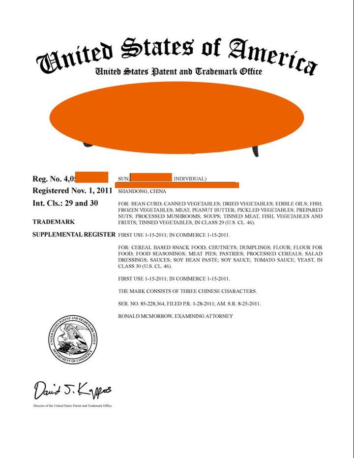 以色列商標註冊 一對一專人接待