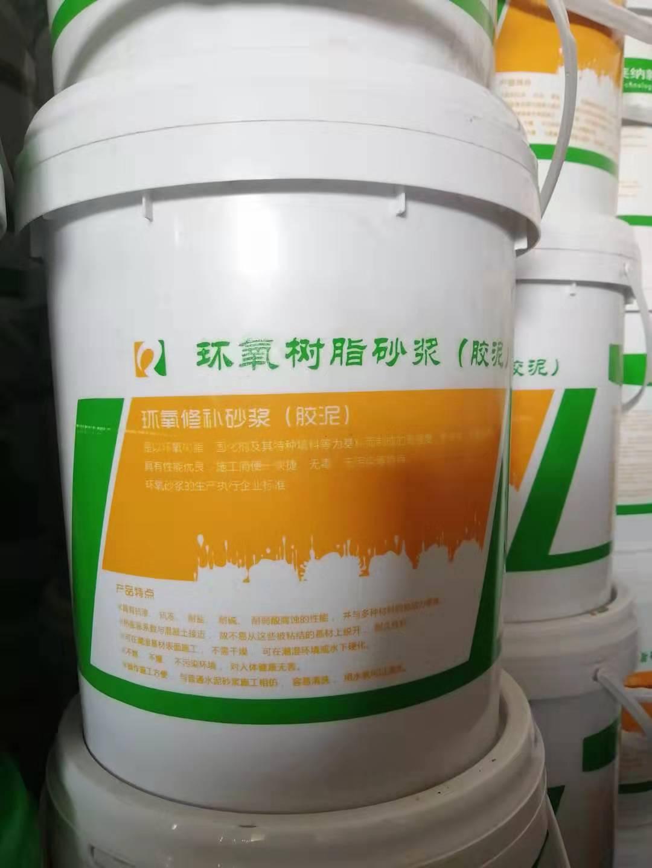 环氧树脂砂浆批发价 咨询精准报价