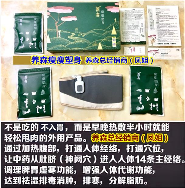 成都养森瘦瘦包怎么代理 广州养森瘦瘦塑身效果 分配代理分配流量