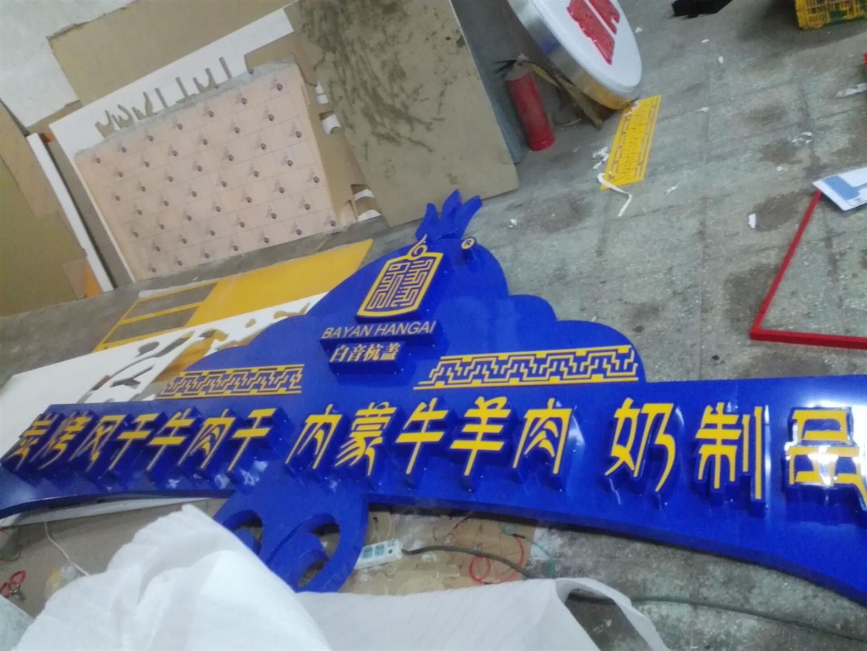 北京平谷楼顶易拉宝制作厂家 各种规格可定做