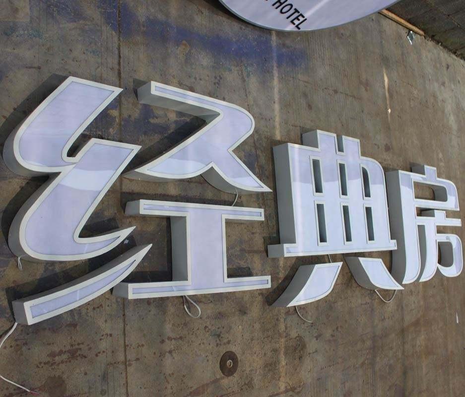 北京密云区发光字哪家强 发光字安装 可按客户需求定制