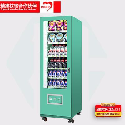 自动贩卖机 1元海购水果蔬菜售货机厂家价格