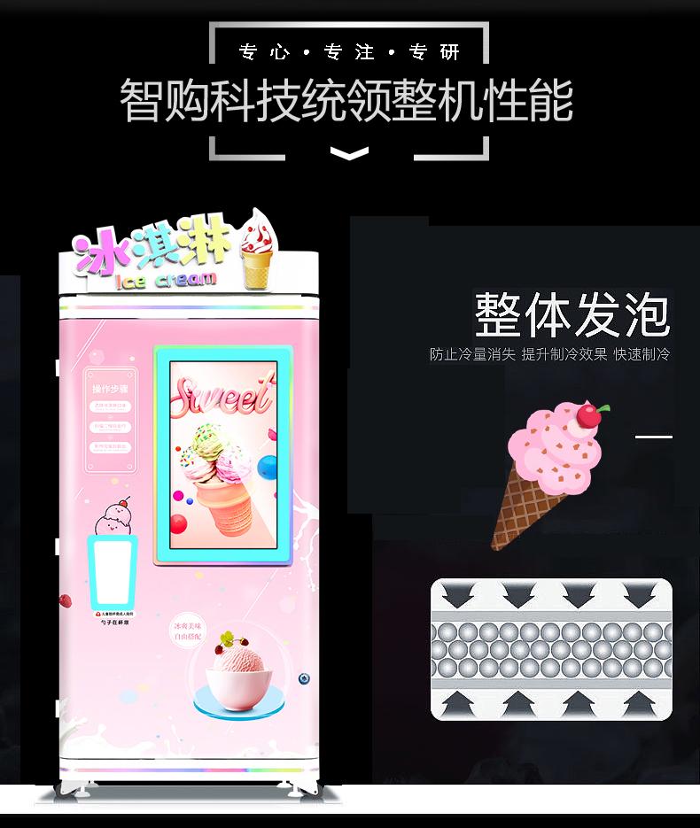 商用冰淇淋机 威海无人收费多口味冰激凌机厂家供应