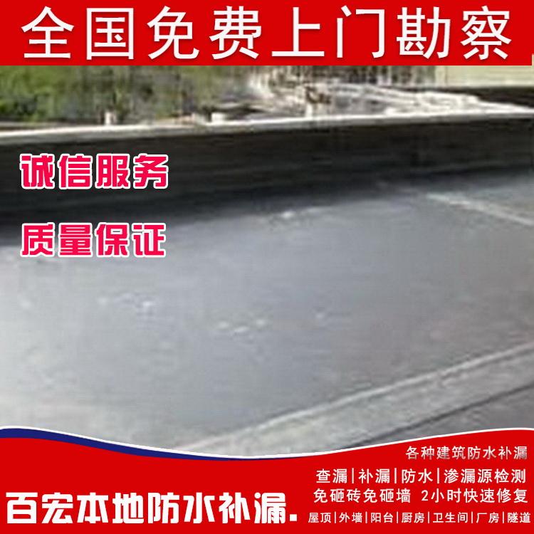 贵阳防水补漏公司 防水堵漏价格仪器定位漏水点