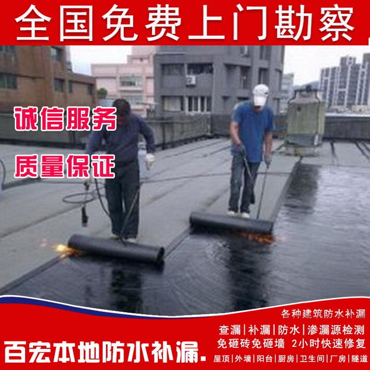 哈尔滨地铁隧道堵漏 百宏防水补漏公司补漏正规诚信公司