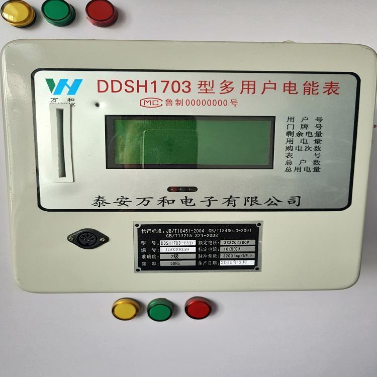 黄山市多用户预付费电表DDSH1599型