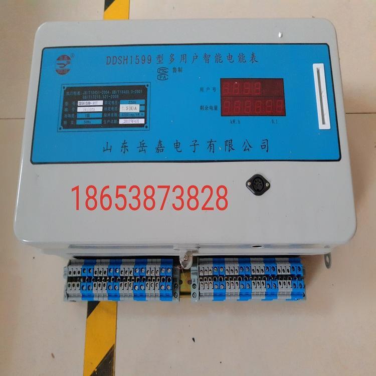 安庆市多用户预付费电表商场用电表
