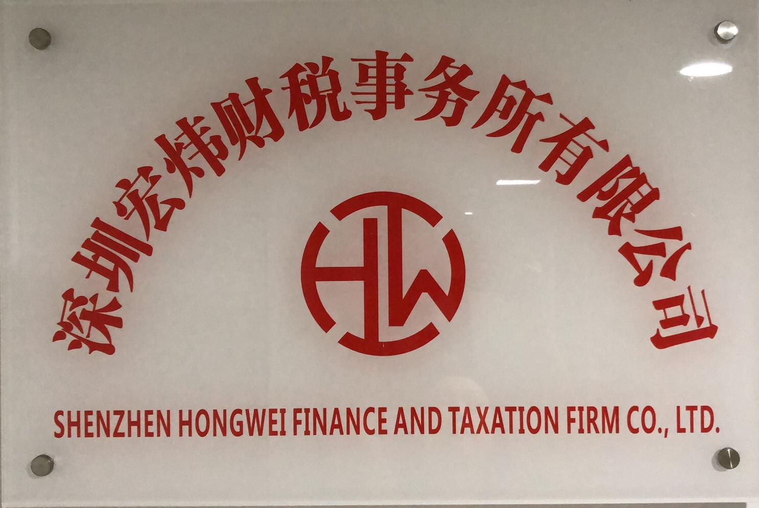 在南山外资企业注册找宏炜财税