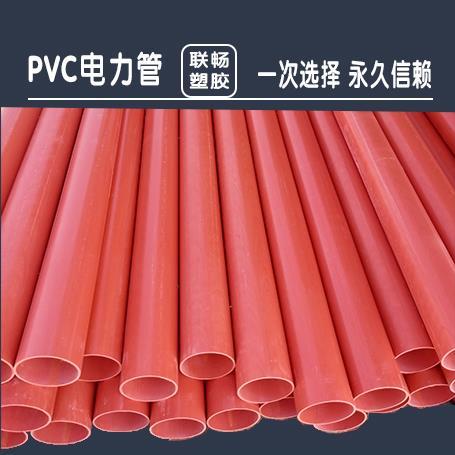四川cpvc电力管厂家规格
