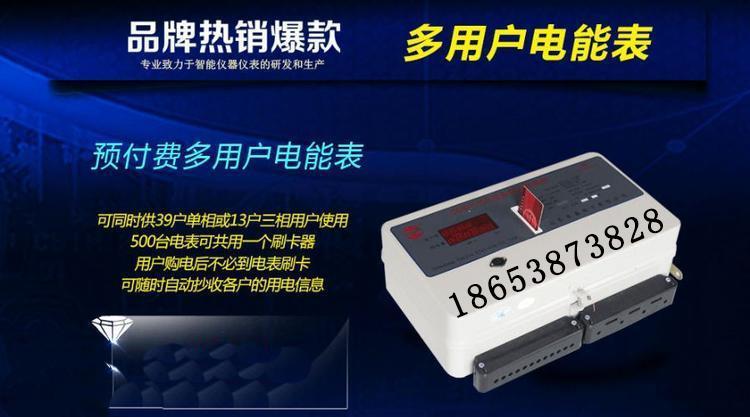 山东岳嘉多用户远传远控电表厂家直销