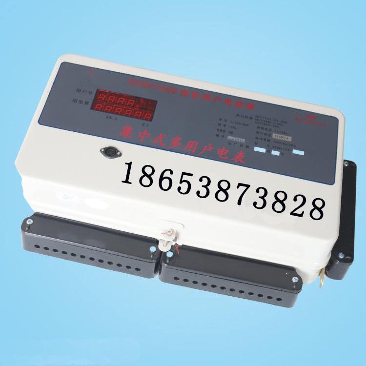 山东岳嘉多用户远传远控电表工程价