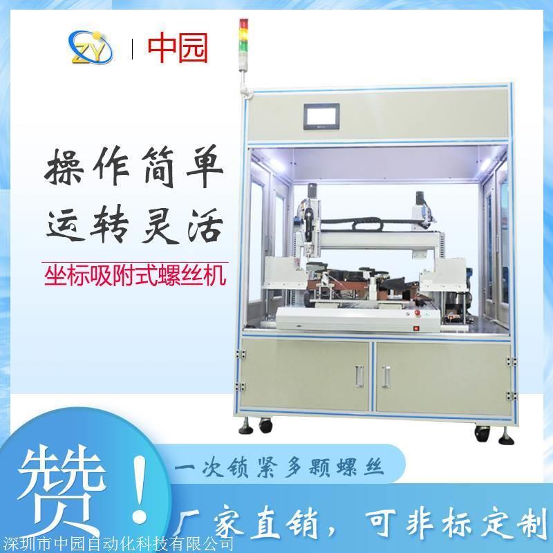 螺絲機廠家 智能音響自動螺絲機 深圳自動鎖螺絲機工廠