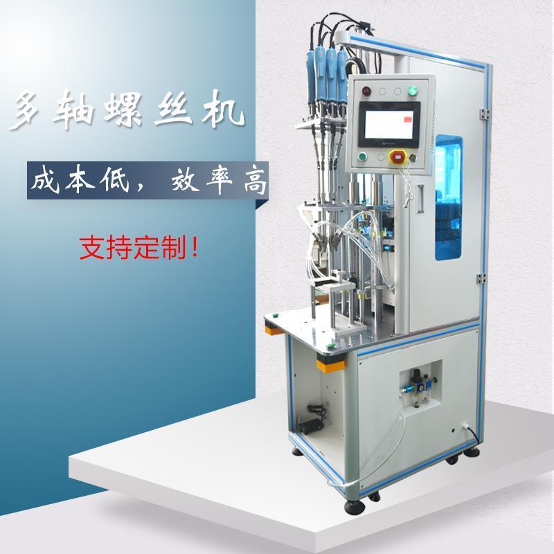 螺丝机设备  自动流水线螺丝机 螺丝机吹气式设备