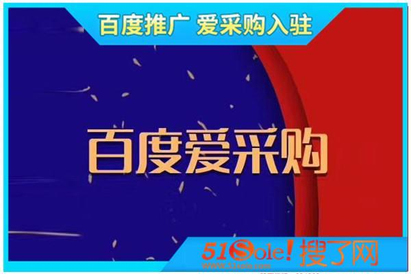 沧州百度爱采购平台  招商加盟