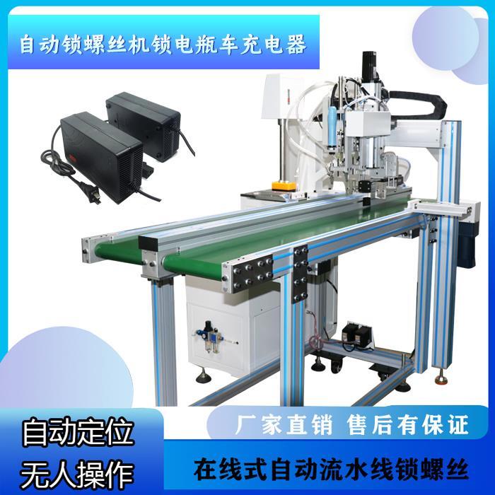 在线式自动拧螺丝机 厂家伺服拧紧设备 全自动化设备