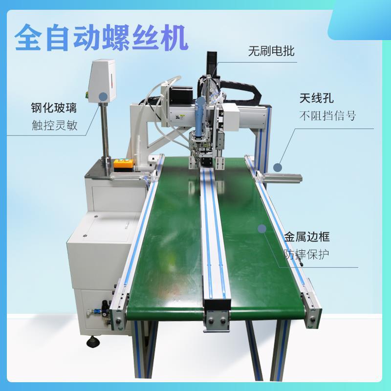 在线式自动拧螺丝机 自动化非标机械设备 中园多轴自动打螺丝机