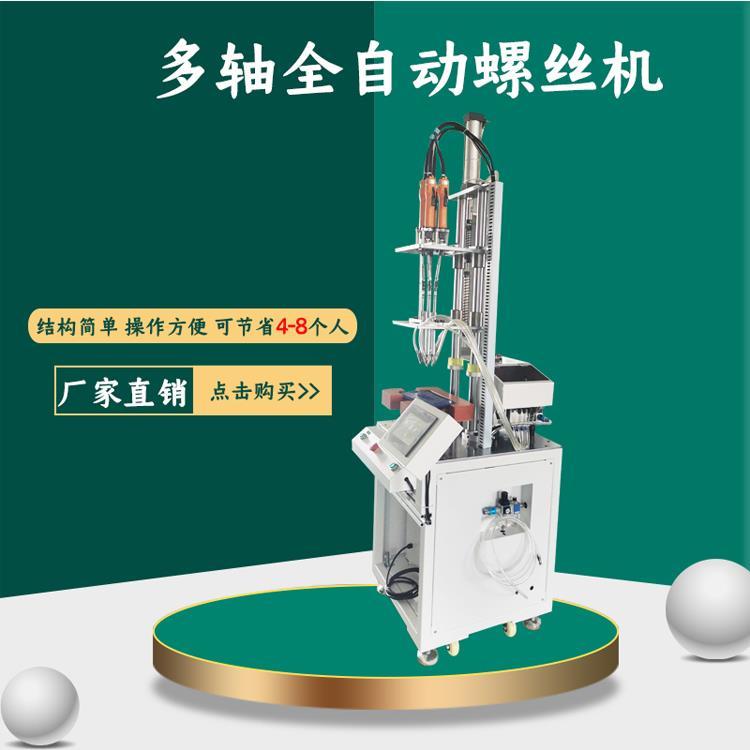 多軸自動鎖螺絲機 多軸伺服打螺絲機 多頭自動擰螺絲機