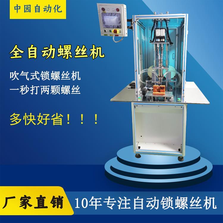 自動鎖螺絲機 自動擰玩具鎖螺絲設備 制造經驗商