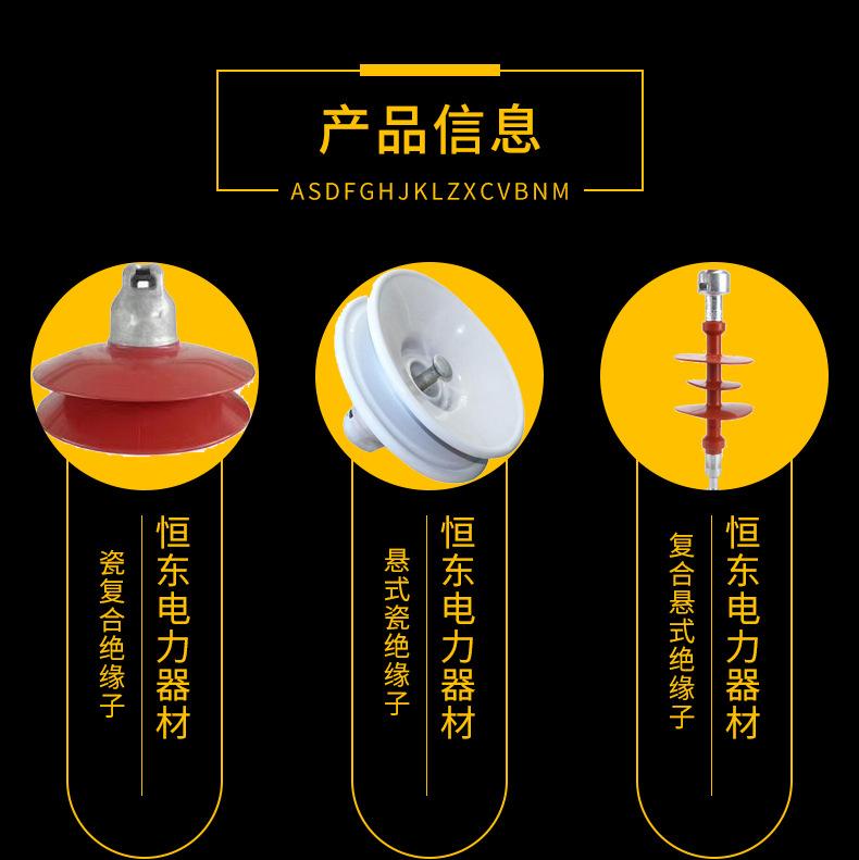 绝缘子型号-恒东主营悬垂陶瓷绝缘子串