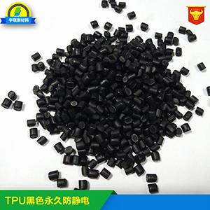 透明TPU抗静电塑胶 TPU价格