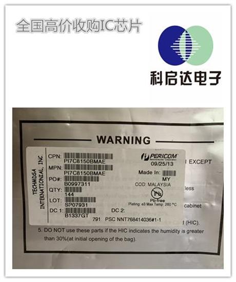 广州经济开发区连接器回收厂家高价