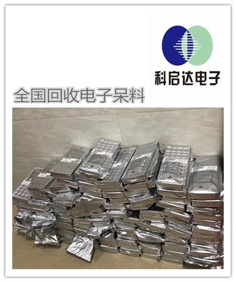 深圳坪山二极管回收厂家高价