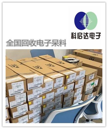 深圳坪山电子物料回收厂家高价
