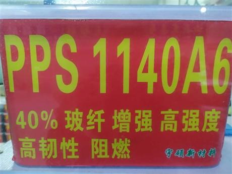 高强度PPS加纤40 厂家直销