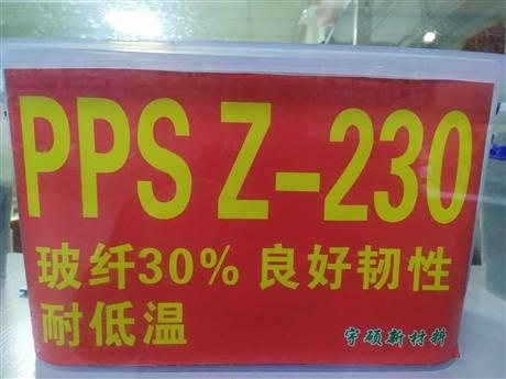 PPS加纤40 生产商