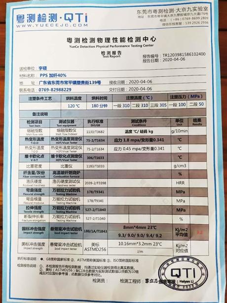 高强度PPS加纤40 生产商