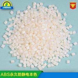 防静电ABS托盘料 ABS防静电塑胶价格