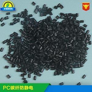 耐高温碳纤维PC 产品展示生产厂家