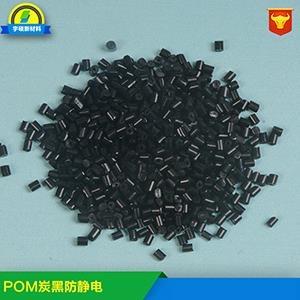 炭黑防静电POM 8次方价格
