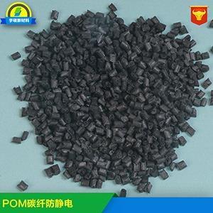 炭黑防静电POM 产品介绍价格