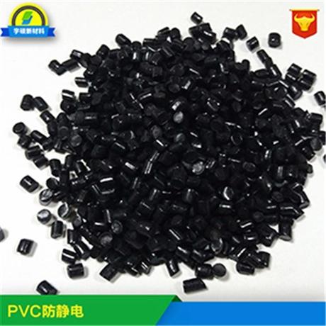导电塑料PVC 注塑级工厂直销