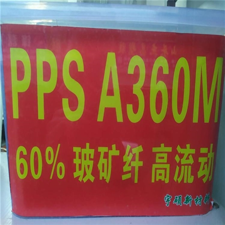 日本宝理PPS 1140 价格