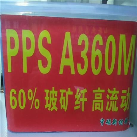 PPS 波矿纤含量60 改性料价格