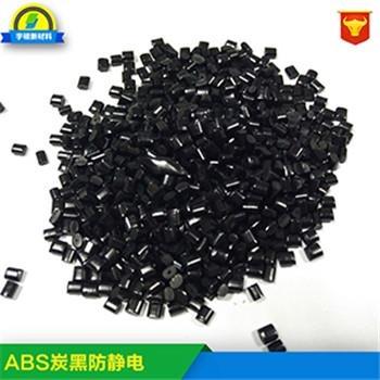 碳纤防静电ABS 防静电塑胶 供应商