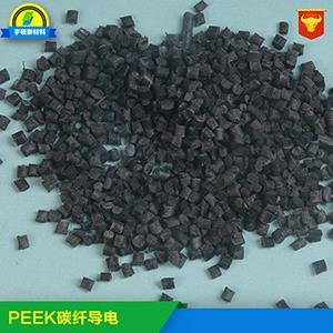 导电PEEK塑胶 生产厂家