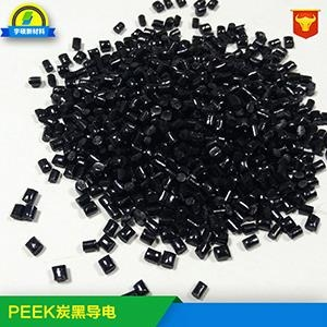 导电PEEK塑胶 产品介绍