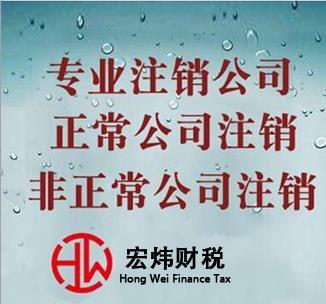 南山公司注销哪家公司快 宏炜财税 A级代理机构