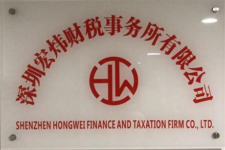 南山公司注销哪家公司好 宏炜财税 A级代理机构