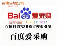 惠州市百度愛采購服務商