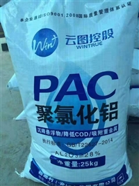 廣東東莞市聚氯化鋁批發價:1250/噸,量大優惠