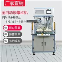 深圳坐标式双平台自动螺丝机 高效自动化