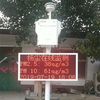 宁波 扬尘监测系统代理合作
