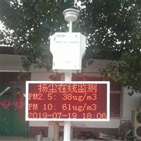 漳州 扬尘监测系统代理合作