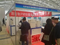 SLFW-YC01无组织扬尘监测设备厂家生产