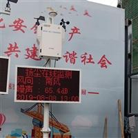 SLFW-YC01无组织扬尘监测设备价格